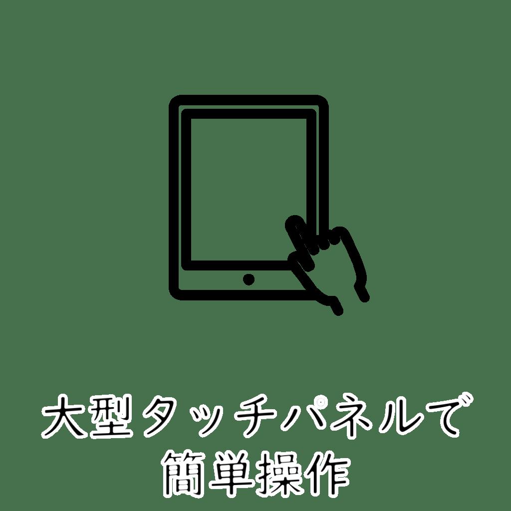 タッチパネル簡単操作